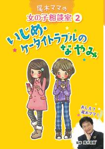 尾木ママの女の子相談室(2) いじめ・ケータイトラブルのなやみ