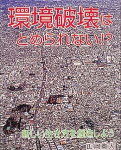 21世紀知的好奇心探求読本(3) 環境破壊はとめられない!?
