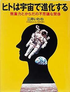 21世紀知的好奇心探求読本(9) ヒトは宇宙で進化する