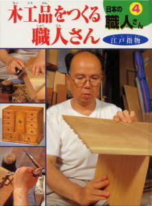 木工品をつくる職人さん