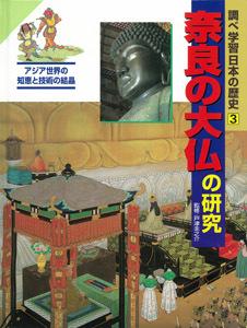奈良の大仏の研究