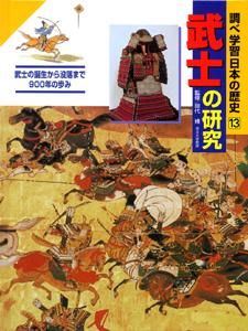 武士の研究