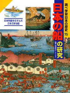 日本の船の研究