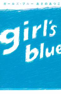 ガールズ・ブルー