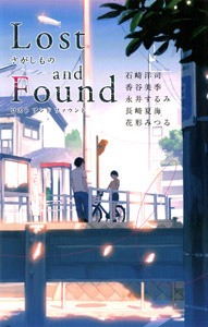 Lost and Found—さがしもの
