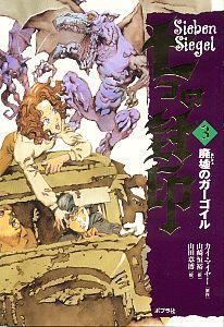 七つの封印(3) 廃墟のガーゴイル