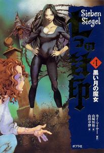 七つの封印(4) 黒い月の魔女