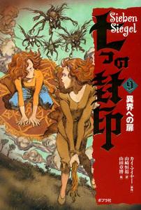 七つの封印(9) 異界への扉