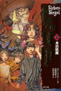 七つの封印(10) 月の妖魔
