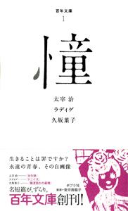 百年文庫(1) 憧