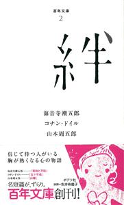 百年文庫(2) 絆