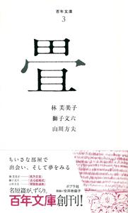百年文庫(3) 畳