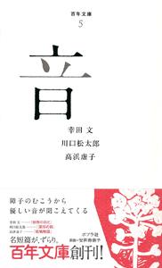 百年文庫(5) 音