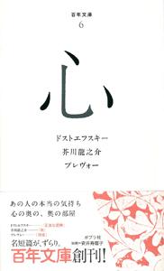 百年文庫(6) 心