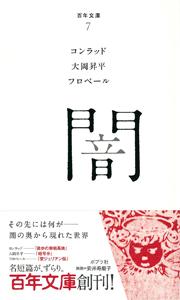 百年文庫(7) 闇
