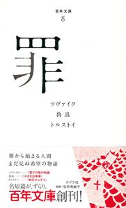 百年文庫(8) 罪