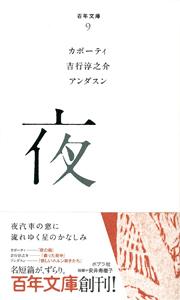百年文庫(9) 夜