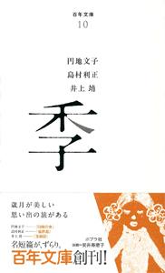 百年文庫(10) 季