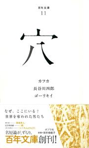 百年文庫(11) 穴