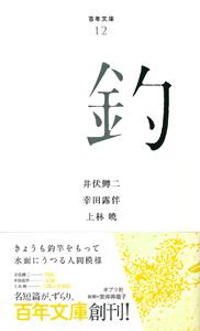 百年文庫(12) 釣