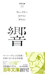 百年文庫(13) 響