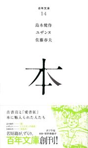 百年文庫(14) 本