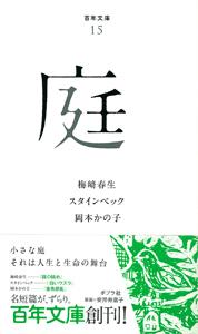 百年文庫(15) 庭