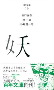 百年文庫(16) 妖