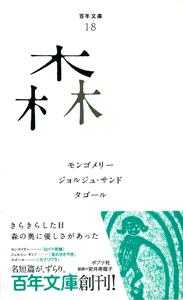 百年文庫(18) 森