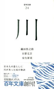 百年文庫(24) 川