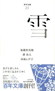 百年文庫(25) 雪