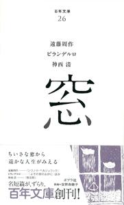百年文庫(26) 窓