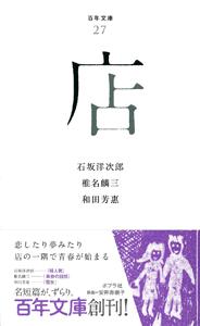 百年文庫(27) 店