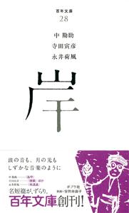 百年文庫(28) 岸