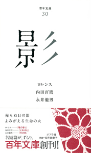 百年文庫(30) 影