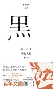 百年文庫(32) 黒