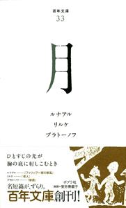百年文庫(33) 月