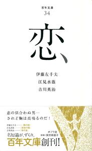 百年文庫(34) 恋