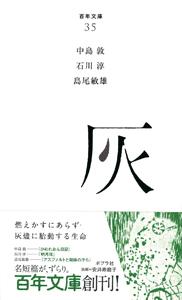 百年文庫(35) 灰