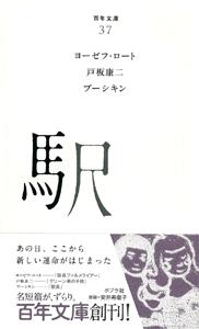 百年文庫(37) 駅