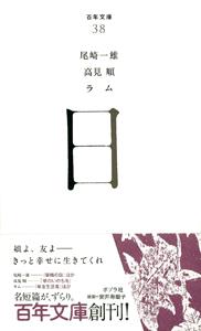 百年文庫(38) 日