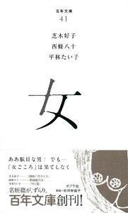 百年文庫(41) 女