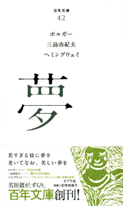 百年文庫(42) 夢