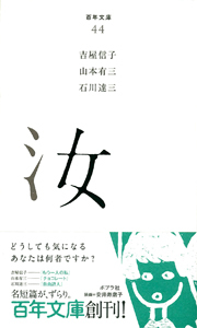 百年文庫(44) 汝