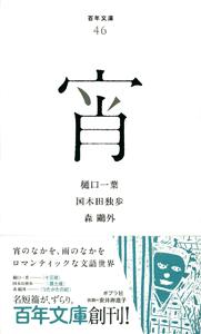 百年文庫(46) 宵