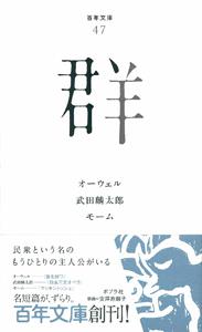百年文庫(47) 群