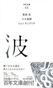 百年文庫(48) 波