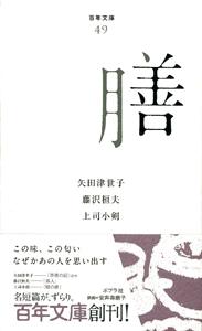 百年文庫(49) 膳