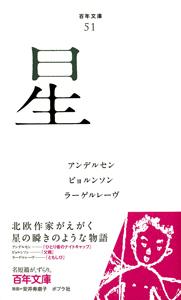 百年文庫(51) 星