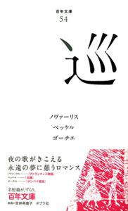 百年文庫(54) 巡